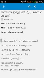 Malayalam Lyrics Guru V2- screenshot thumbnail