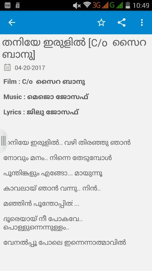 Malayalam Lyrics Guru V2- screenshot