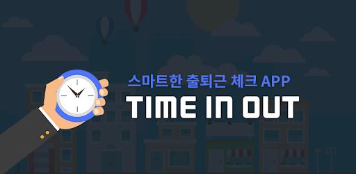 TimeInOut [타임인아웃]