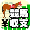 競馬収支 競馬予想のための収支管理アプリ icon