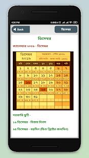 বাংলা ইংরেজি আরবি ক্যালেন্ডার ২০১৯ ~ calendar 2019 for PC-Windows 7,8,10 and Mac apk screenshot 4