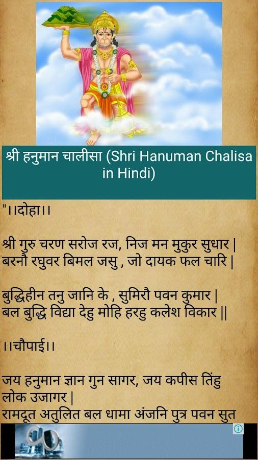 all chalisa in hindi pdf
