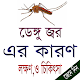 Download ডেঙ্গু জ্বরের কারণ ও লক্ষণ For PC Windows and Mac
