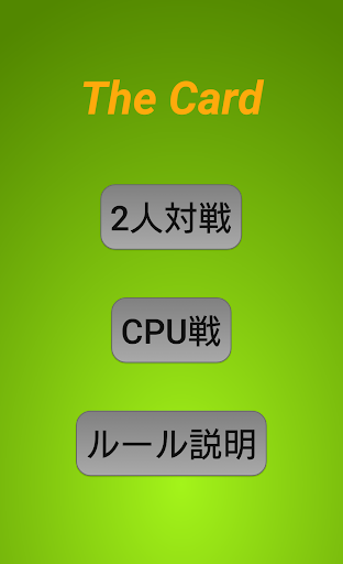 The Card Shine ~u76f8u624bu306e1u624bu5148u3092u8aadu3080~ 1.0.2 Windows u7528 1