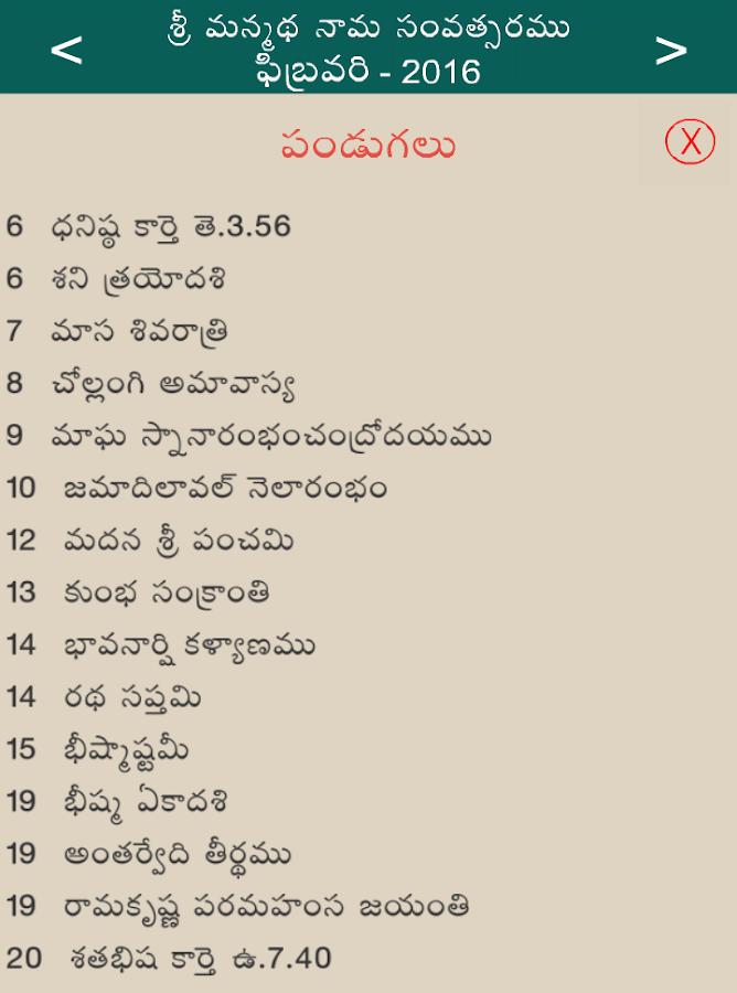 Telugu Calendar 2016 2017