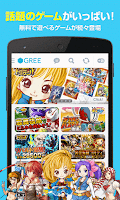 Screenshot of GREE (グリー)