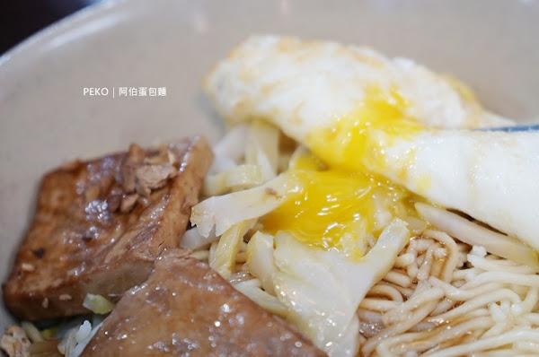 萬華阿伯蛋包麵板橋店 半熟荷包蛋+豆干+乾麵+貢丸湯 只要50元|附阿伯蛋包麵菜單