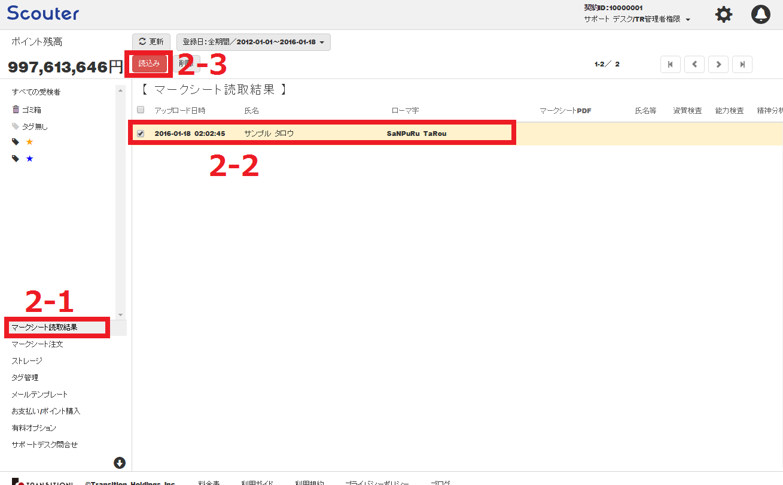 スカウター管理画面.MS読取2.png