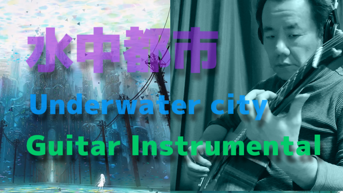水中都市-Underwater city-Guitar Instrumental