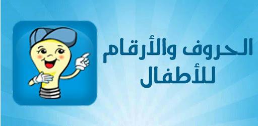 21b32588e5669 تعليم الحروف والأرقام للأطفال - Apps on Google Play
