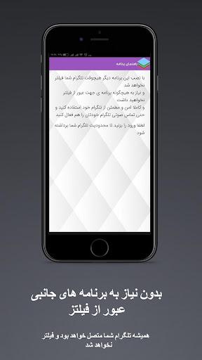 تلگرام بدون فیلتر for PC