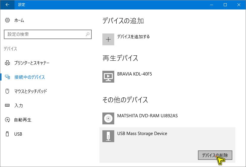 USB 取り外し