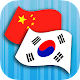 Korean Chinese Translator apk