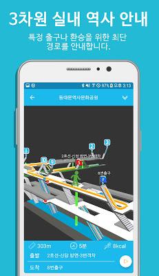 3D지하철-서울 - screenshot
