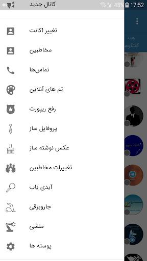 نیتروگرام ( تلگرام بدون فیلتر + حالت روح) screenshot 3