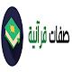 كتاب صفات قرآنية APK