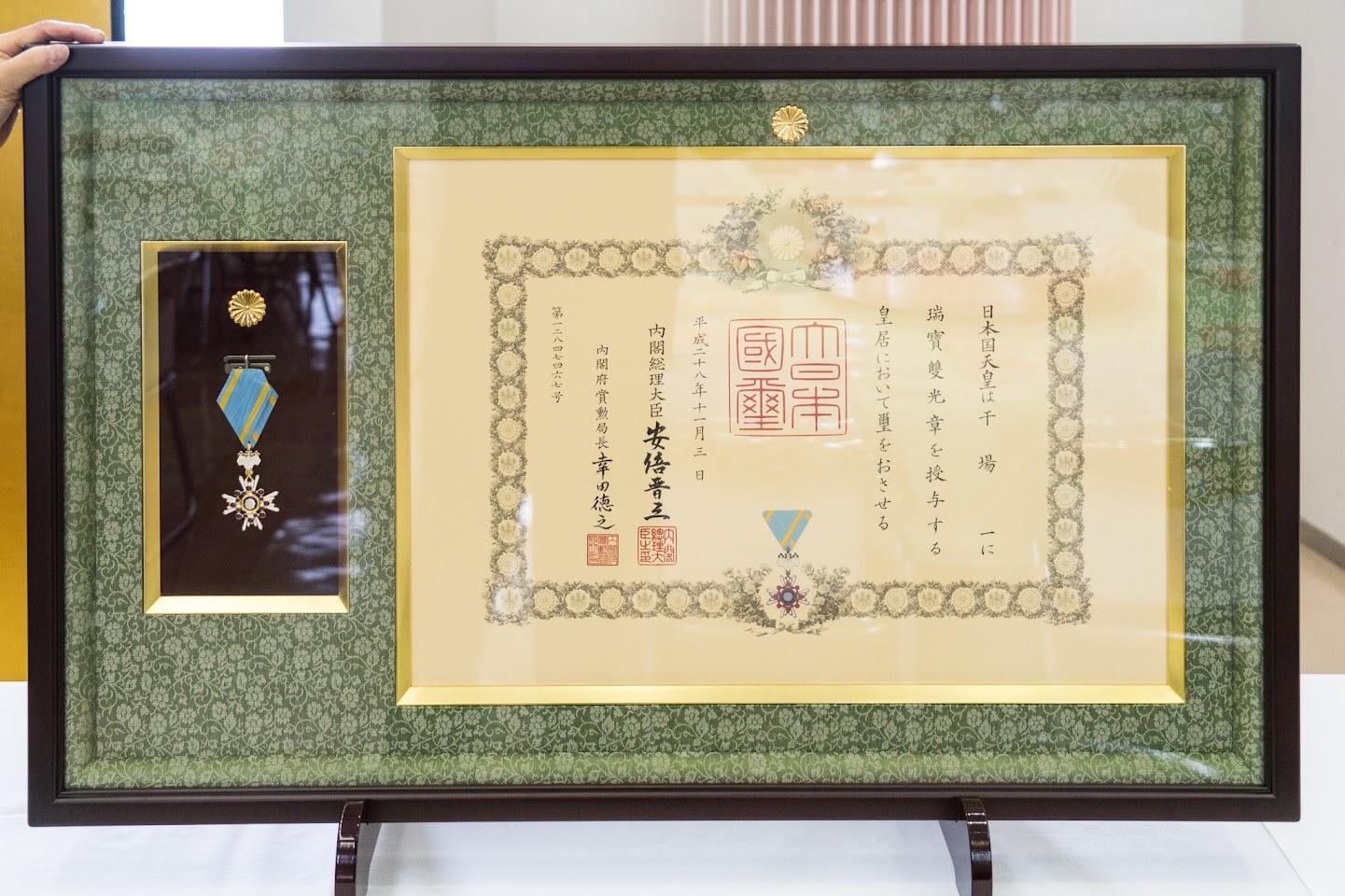 平成28年度秋の叙勲「瑞宝双光章」