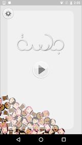 Jalsah جلسة Apk Download Free for PC, smart TV