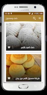 وصفات الكعك والمعمول اكثر من 250 وصفة كعك ومعمول - náhled