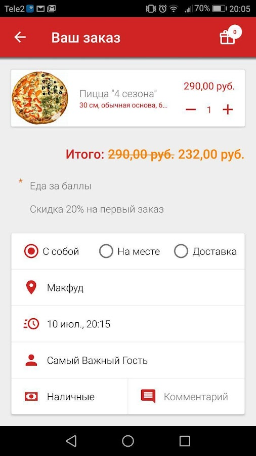 MAKFOOD- screenshot