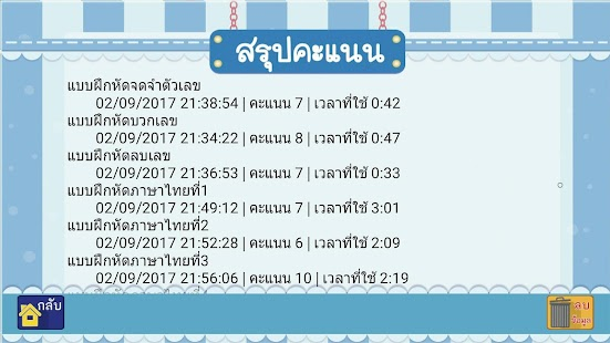 แสนรู้- screenshot thumbnail