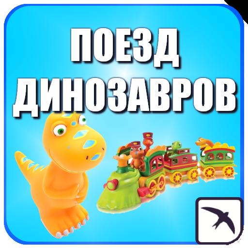 Угадай поезд динозавров игра
