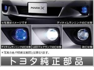 マークX GRX133 350Sのカスタム事例画像 たかひろさんの2020年10月07日19:51の投稿