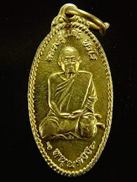 (เหรียญรุ่นประสบการณ์) เหรียญใบขี้เหล็กเล็กเนื้อทองฝาบาตร  หลวงปู่แผ้ว ปวโร  วัดเจริญราษฎร์บำรุง (วัดหนองพงนก) รุ่น หนุนดวง จ.นครปฐม