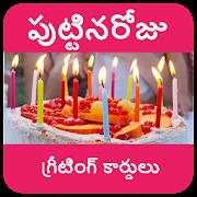 పుట్టినరోజు శుభాకాంక్షలు Birthday Wishes in Telugu