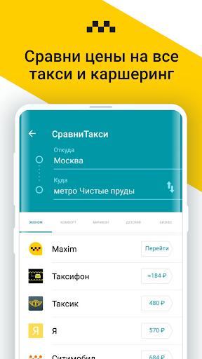 Сравни Такси: все цены такси 1.6.21 screenshots 1