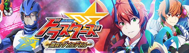 Dramatic Star☆Sentai DraStars -Fierce Battle! Double Devils-