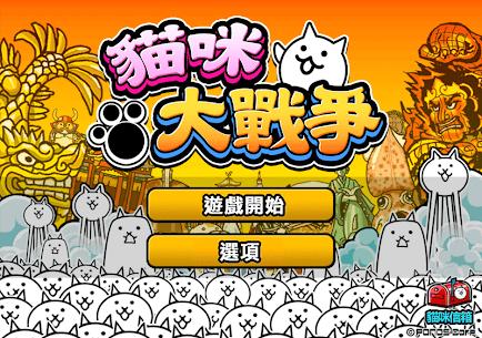 貓咪大戰爭 10