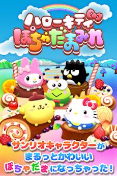 ハローキティ ぽちゃだまみれ 〜無料コイン落としゲーム〜のおすすめ画像1