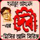দেবী – মিসির আলি - Humayun Ahmed Download on Windows