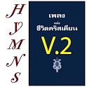 Thai Hymns V.2 เพลงแห่งชีวิตคริสเตียน icon