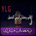 أغاني رمضان والعيد من الزمن الجميل icon
