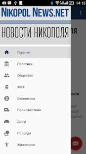 Новости Никополя (NikopolNews)- screenshot thumbnail