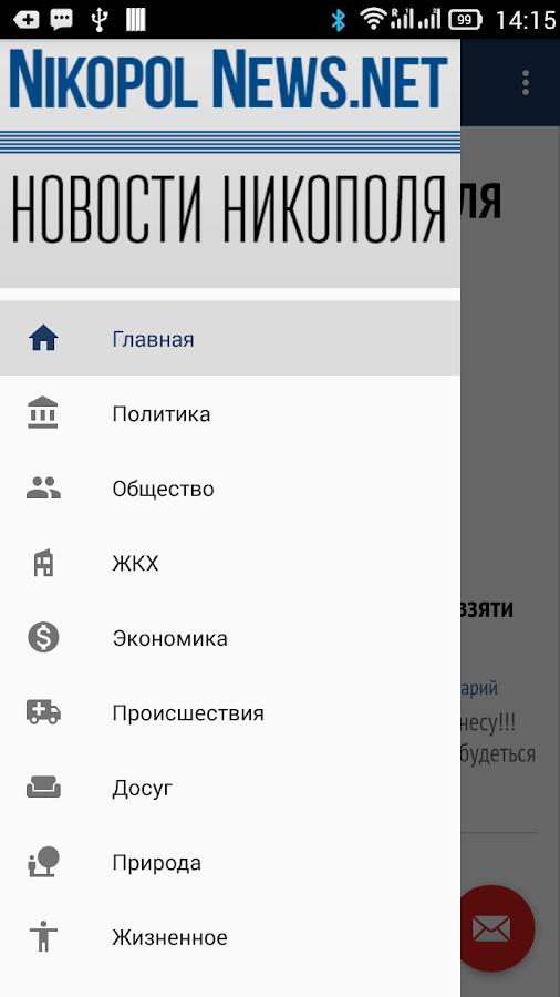 Новости Никополя (NikopolNews)- screenshot