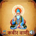 Kabirvani (Amritvani) Audio