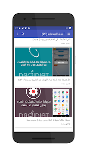 ‫مدونة درويديات | Droidiat‬‎- screenshot thumbnail