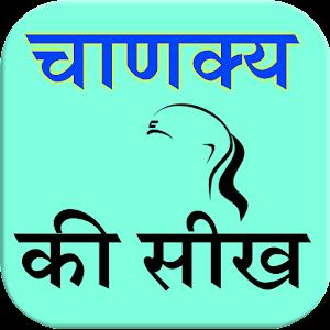 Chanakya Ki Seekh