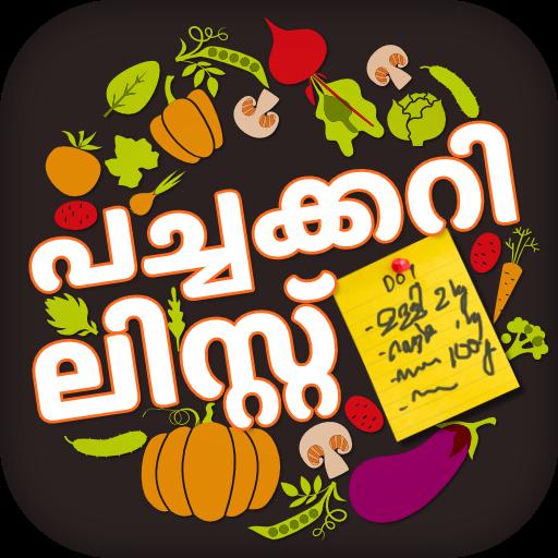 പച്ചക്കറി ലിസ്റ്റ് (Grocery List Malayalam)