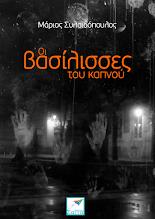 Photo: Οι βασίλισσες του καπνού, Μάριος Συλαϊδόπουλος, Εκδόσεις Σαΐτα, Μάρτιος 2015, ISBN: 978-618-5147-28-0, Κατεβάστε το δωρεάν από τη διεύθυνση: www.saitapublications.gr/2015/03/ebook.149.html