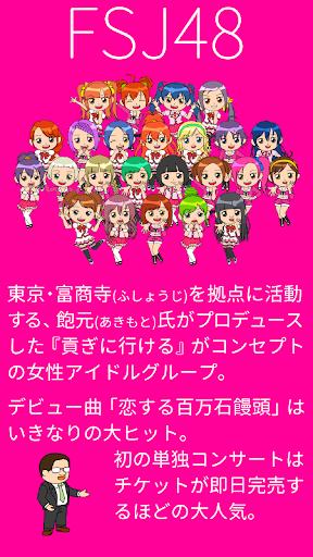不祥事アイドルFJS48