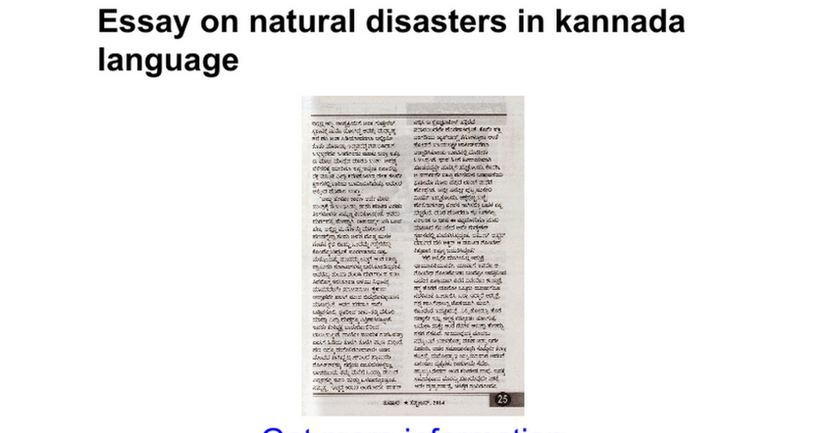 essay on natural disasters in kannada language google docs