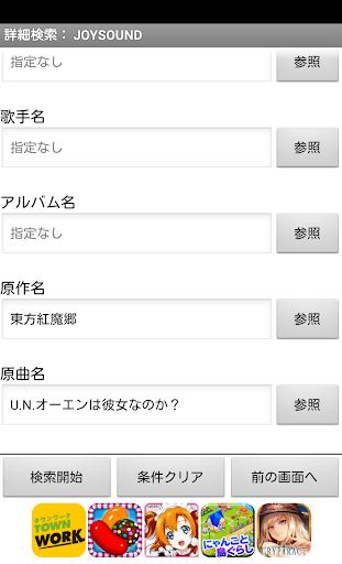 【免費娛樂App】東方歌集録-APP點子