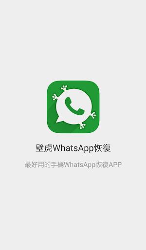 壁虎WhatsApp恢復
