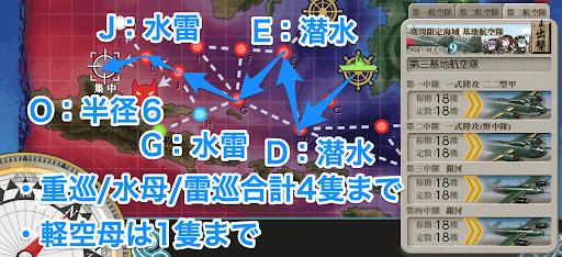 19秋E3Oマップ