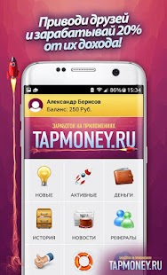 TapMoney - Мобильный Заработок - náhled