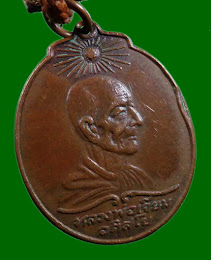 เหรียญรุ่นแรก + ตะกรุด หลวงปู่เจียม อติสโย วัดอินทรสุการาม จ.สุรินทร์